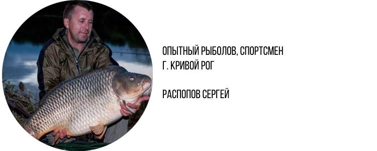 raspopov-sergey-300